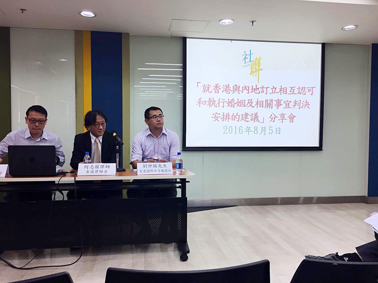 Consultation Meeting on Reciprocal Recognition and Enforcement of Judgments between HK and Mainland